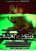 """Постер 1 из 5 из фильма """"Зажги меня"""" /Plush/ (2013)"""