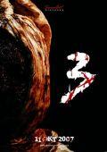 "Постер 2 из 2 из фильма ""Саван призрака 3"" /Pocong 3/ (2007)"