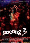 "Постер 1 из 2 из фильма ""Саван призрака 3"" /Pocong 3/ (2007)"