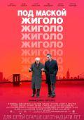 """Постер 1 из 7 из фильма """"Под маской жиголо"""" /Fading Gigolo/ (2013)"""