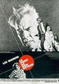 """Постер 18 из 21 из фильма """"В упор"""" /Point Blank/ (1967)"""