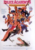 Полицейская академия 5: Место назначения – Майами Б