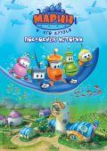 Марин и его друзья. Подводные истории /Bubble Marin/ (2015)