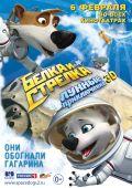 """Постер 2 из 3 из фильма """"Белка и Стрелка: Лунные приключения"""" (2013)"""