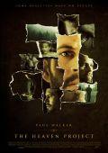"Постер 5 из 5 из фильма ""Райский проект"" /The Lazarus Project/ (2008)"