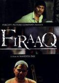 """Постер 1 из 3 из фильма """"Разлука"""" /Firaaq/ (2008)"""
