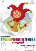 Приключения Петрушки  (2015)