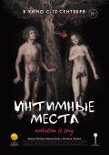 """Постер 1 из 2 из фильма """"Интимные места"""" (2013)"""