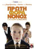 """Постер 1 из 1 из фильма """"Маленький греческий крестный"""" /Proti fora nonos/ (2007)"""