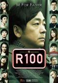 """Постер 1 из 1 из фильма """"R100"""" /R100/ (2013)"""