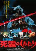 """Постер 2 из 8 из фильма """"Реаниматор"""" /Re-Animator/ (1985)"""