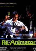 """Постер 7 из 8 из фильма """"Реаниматор"""" /Re-Animator/ (1985)"""