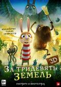 """Постер 1 из 3 из фильма """"За тридевять земель 3D"""" /Resan till Fjaderkungens Rike/ (2014)"""