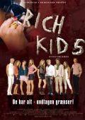 смотреть фильм золотая молодёжь