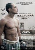 """Постер 1 из 2 из фильма """"Жестокий ринг"""" /Victor Young Perez/ (2013)"""