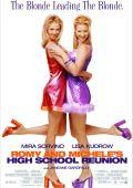 """Постер 1 из 1 из фильма """"Роми и Мишель на встрече выпускников"""" /Romy and Michele's High School Reunion/ (1997)"""
