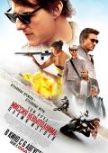 Миссия невыполнима: Племя изгоев /Mission: Impossible - Rogue Nation/ (2015)