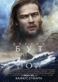 """Постер 5 из 22 из фильма """"Ной"""" /Noah/ (2014)"""
