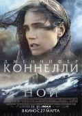 """Постер 6 из 22 из фильма """"Ной"""" /Noah/ (2014)"""