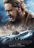 """Постер 7 из 22 из фильма """"Ной"""" /Noah/ (2014)"""