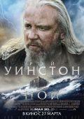 """Постер 4 из 22 из фильма """"Ной"""" /Noah/ (2014)"""