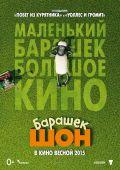 """Постер 3 из 18 из фильма """"Барашек Шон"""" /Shaun das Schaf/ (2015)"""
