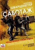 """Постер 1 из 13 из фильма """"Саботаж"""" /Sabotage/ (2014)"""