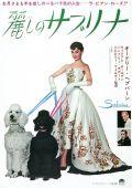 """Постер 11 из 20 из фильма """"Сабрина"""" /Sabrina/ (1954)"""