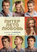 """Постер 2 из 3 из фильма """"Питер. Лето. Любовь"""" /Saint Petersburg/ (2013)"""