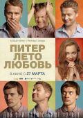 """Постер 1 из 3 из фильма """"Питер. Лето. Любовь"""" /Saint Petersburg/ (2013)"""