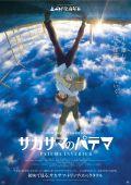 "Постер 2 из 2 из фильма ""Патэма наоборот"" /Sakasama no Patema/ (2013)"