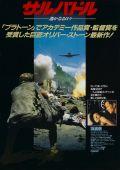 """Постер 2 из 6 из фильма """"Сальвадор"""" /Salvador/ (1986)"""