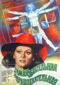 """Постер 1 из 1 из фильма """"Самая обаятельная и привлекательная"""" (1985)"""