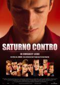 """Постер 7 из 10 из фильма """"Сатурн против"""" /Saturno contro/ (2007)"""