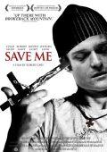 Спаси меня