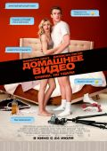 "Постер 1 из 4 из фильма ""Домашнее видео"" /Sex Tape/ (2014)"