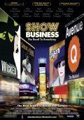 Шоу-бизнес: Путь на Бродвей