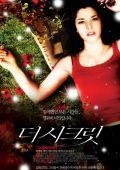 "Постер 2 из 2 из фильма ""Секрет"" /Si j'etais toi/ (2007)"