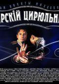 «Сибирский Цирюльник» / 1998