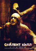 """Постер 5 из 28 из фильма """"Сайлент Хилл"""" /Silent Hill/ (2006)"""