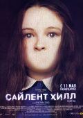 """Постер 1 из 28 из фильма """"Сайлент Хилл"""" /Silent Hill/ (2006)"""