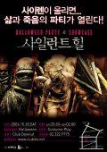 """Постер 18 из 28 из фильма """"Сайлент Хилл"""" /Silent Hill/ (2006)"""