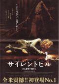 """Постер 9 из 28 из фильма """"Сайлент Хилл"""" /Silent Hill/ (2006)"""