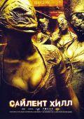 """Постер 2 из 28 из фильма """"Сайлент Хилл"""" /Silent Hill/ (2006)"""