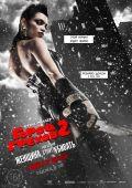 """Постер 4 из 40 из фильма """"Город грехов 2: Женщина, ради которой стоит убивать"""" /Sin City: A Dame to Kill For/ (2014)"""