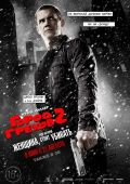 """Постер 6 из 40 из фильма """"Город грехов 2: Женщина, ради которой стоит убивать"""" /Sin City: A Dame to Kill For/ (2014)"""