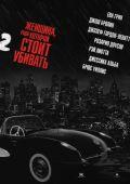 """Постер 18 из 40 из фильма """"Город грехов 2: Женщина, ради которой стоит убивать"""" /Sin City: A Dame to Kill For/ (2014)"""