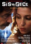 """Постер 1 из 1 из фильма """"Туман и ночь"""" /Sis ve gece/ (2007)"""
