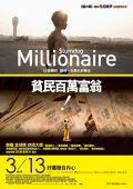 """Постер 17 из 29 из фильма """"Миллионер из трущоб"""" /Slumdog Millionaire/ (2008)"""