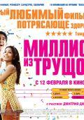 """Постер 20 из 29 из фильма """"Миллионер из трущоб"""" /Slumdog Millionaire/ (2008)"""